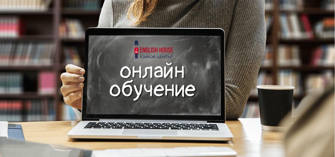 Онлайн обучение по английски език